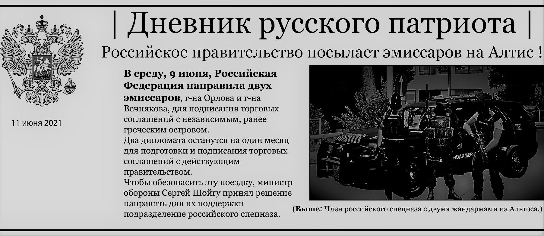 PATRIOTE RUSSE.png